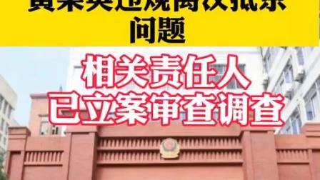 湖北省纪委监委对 刑满释放人员黄某英违规离汉抵京问题 相关责任人立案审查调查 疫情全知道