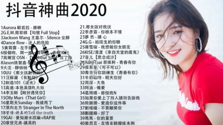 【抖音神曲2020】抖音50首必听新歌- 抖音流行歌曲 2020-TIK TOK抖音音乐热门歌单-2020年抖音最火流行歌曲推荐 - 202...