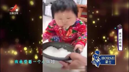 家庭幽默录像:孩子刚到手的一锅饭,转眼就被