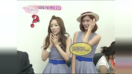 韩国综艺 & Tiffany(少女时代) - 我们结婚了