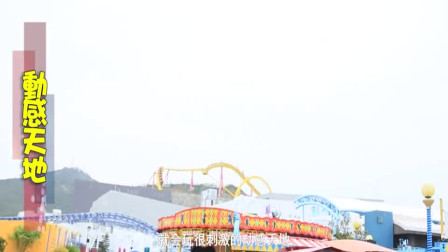 2S游:游乐场真很大,有很多游乐设施,美女选了