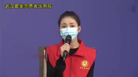 """最美女志愿者因高颜值被刷屏!曾参加""""快乐女"""
