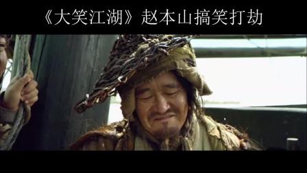 搞笑视频:赵本山搞笑打劫