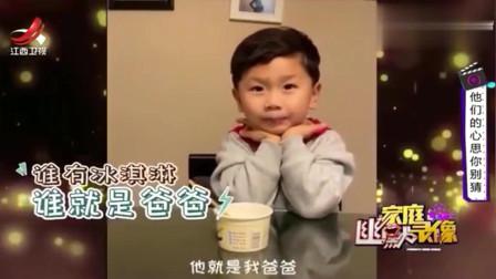 家庭幽默录像:打爸爸就可以吃冰淇淋?熊孩子