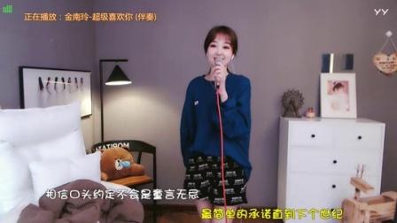 """#音乐最前线#951璐璐靓丽美眉说这首歌当中的""""超级喜欢你""""最能表明她的心迹"""