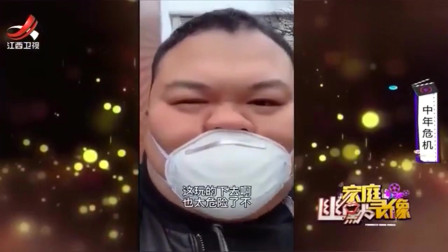 家庭幽默录像:戴上口罩脸分三层,张嘴说话鼻