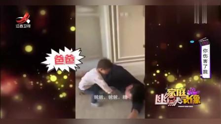 家庭幽默录像:爸爸假装晕倒测试儿子的爱,儿