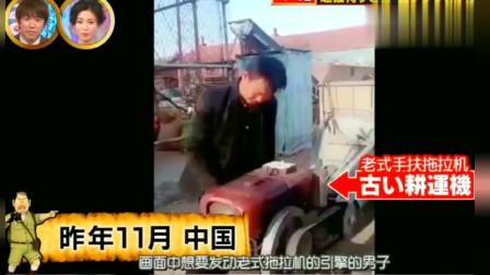 日本综艺看中国短视频,鬼畜式启动拖拉机方法