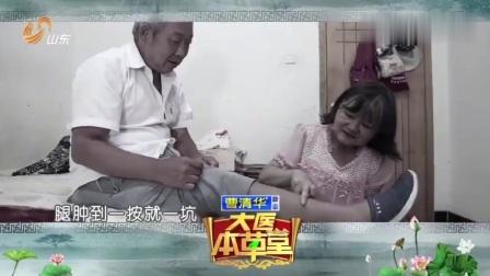 大医本草堂:中医缓解慢性肾炎有妙招 患者经治疗 如今身体康健