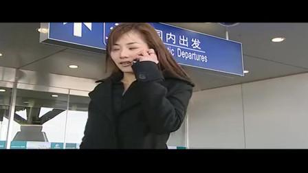 小伙坐飞机调去外地,美女明明已经到机场,跟