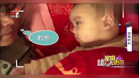 家庭幽默录像:都说教育从娃娃抓起,可这位宝