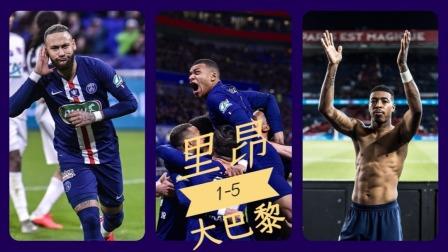 【音乐集锦】里昂1-5大巴黎 法国杯半决赛 2020.