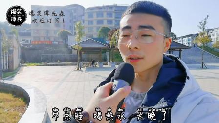 搞笑视频:采访小伙你是渣男吗,小伙的回答,