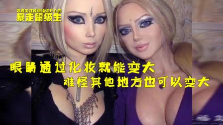 搞笑视频:原来美女的眼睛化妆就能变大,难怪