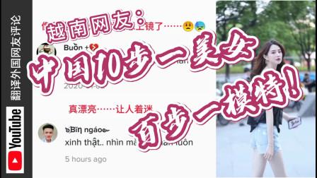 越南网友看中国抖音街拍长腿美女惊叹:中国10步一美女百步一模特