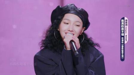 徐若侨《我真的很不错》,幽默自信的演唱方法,孟美岐超开心!