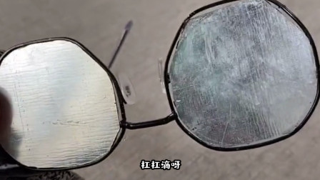 搞笑视频:新发明的铁片眼镜 哪儿都好 就是能见