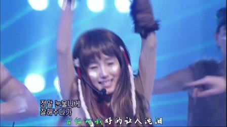 韩国美女李贞贤《아리아리》表达爱情大胆直白