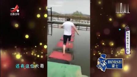 家庭幽默录像:水上独木桥可谓是夏日热门项目