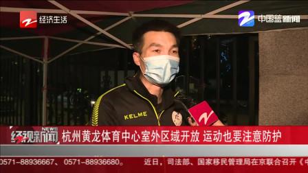 杭州黄龙体育中心室外区域开放 运动也要注意防