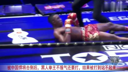 被中国悍将击倒后,黑人拳王不服气还要打,结