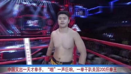 """中国又出一天才拳手,""""啪""""一声巨响,一拳干"""