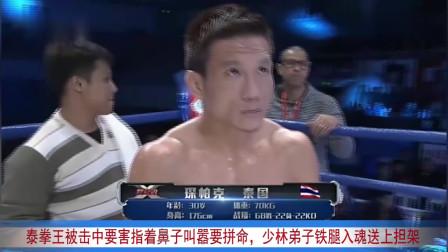泰拳王被击中要害指着鼻子叫嚣要拼命,少林弟