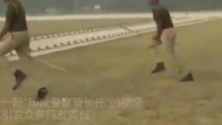 """印式幽默?防暴演习中印度警察用长杆""""假装骑马""""冲向人群"""