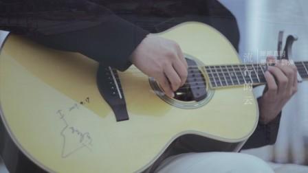 〔灌满音乐集〕流行的云 妈妈说不要和吉他上有