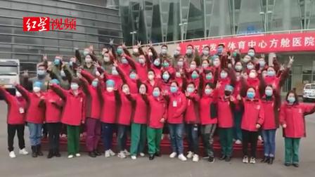 武汉体育中心方舱医院休舱,医护人员集体合影