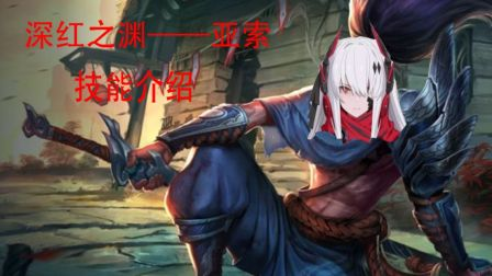 【战双】【恶搞】深红之渊—— 亚索!新英雄吨