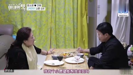 综艺:陈华妈妈有个浪漫愿望,想让陈爸爸背着