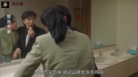 星爷这段误入女厕所,还让美女带他看男生便池