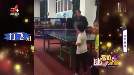 家庭幽默录像:当乒乓球教练碰上这样的学生还
