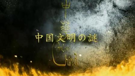 日本电视台的中国纪录片燃爆了,看了很有自豪