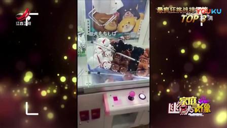家庭幽默录像:那些抓娃娃机达人的小技巧,只