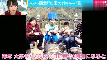 日本节目:连线中国土家族美女,向日本观众介