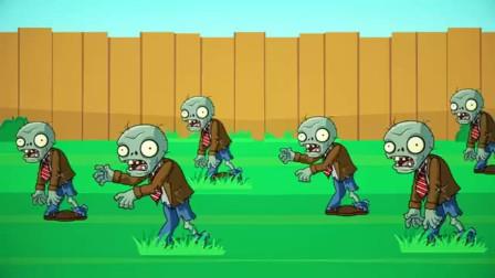 植物大战僵尸搞笑动画 僵尸的危机