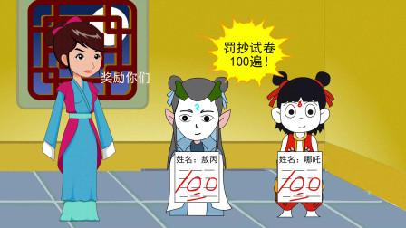搞笑动画:哪吒和敖丙都考了100分,为什么还要被罚抄试卷?