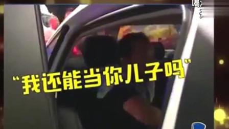 家庭幽默录像:爸爸酒驾被查,挨了儿子一顿臭