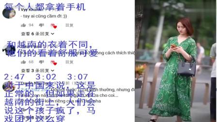 老外看中国:中国街拍美女,越南网友:和她们