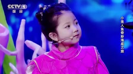 超可爱小美女演绎《海底世界》妙语连珠笑喷撒