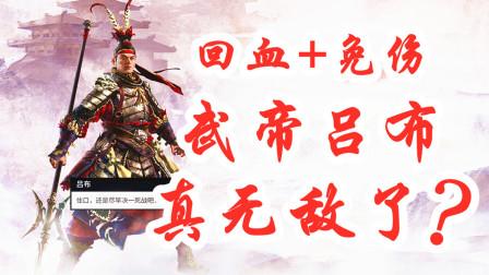 【武帝吕布】全面战争三国