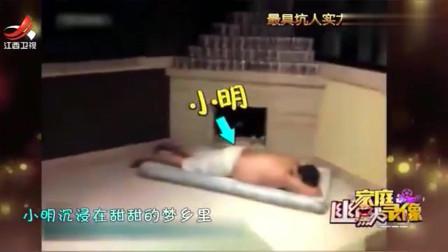 家庭幽默录像:午夜三点睡得正香,损友一击罐