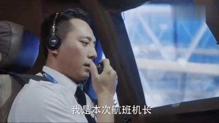 美女陪闺蜜坐飞机去旅游,机长是自己的男朋友