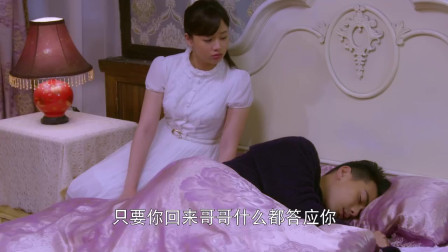 美女梦到父亲出事,担心富少对其不利,偷偷溜
