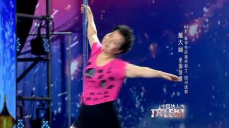 中国达人秀:66岁大妈跳钢管舞,杨威不服立马上台,笑喷了