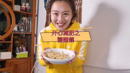 121斤小美女做家常版糖醋藕,酸甜可口,清爽还