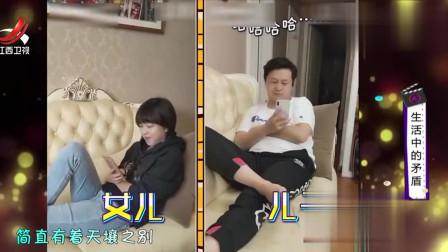 家庭幽默录像:原来,在爸爸眼中女儿跟儿子是