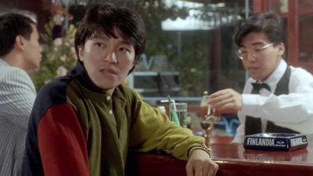 赌侠:达叔和星爷在酒吧认错人,美女却嘲笑他们撩妹方法老套